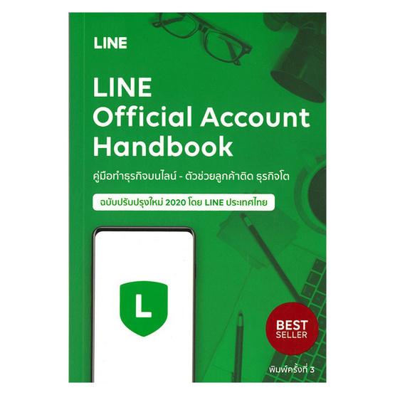Line Official Account Handbook คู่มือทำธุรกิจบนไลน์ ตัวช่วยลูกค้าติด ธุรกิจโต