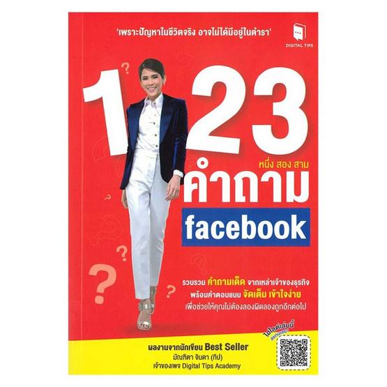 1-2-3 คำถาม Facebook