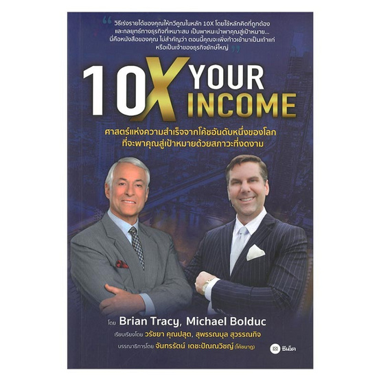 10X Your Income