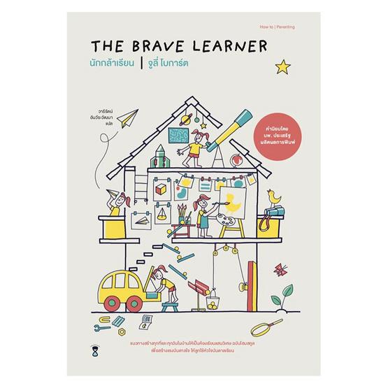 นักกล้าเรียน The Brave Learner