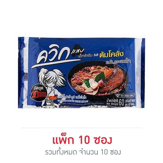 ไวไวซอง รสต้มโคล้ง 60 กรัม (แพ็ก 10 ซอง)