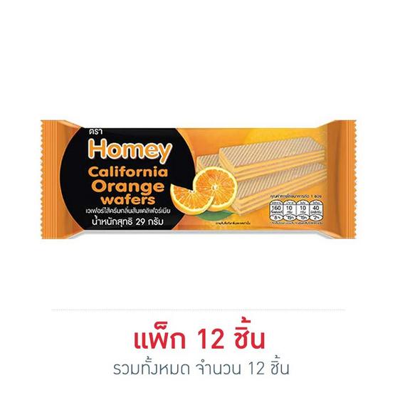 โฮมมี่ เวเฟอร์ไส้ครีมกลิ่นส้มแคลิฟอร์เนีย 29 กรัม แพ็ก 12 ชิ้น