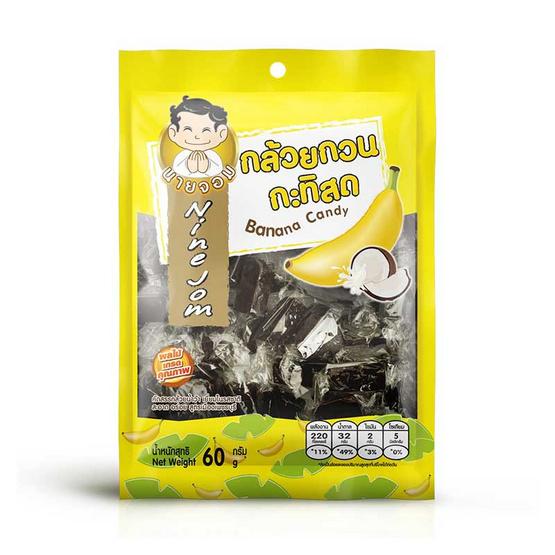 นายจอม กล้วยกวน 60 กรัม (แพ็ก 6 ชิ้น)