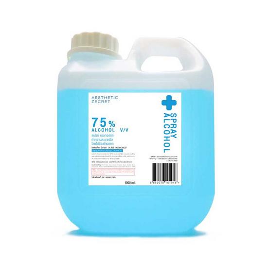 เอสเธติค ซีเครท สเปรย์แอลกอฮอล์ 75% 1000 มล.