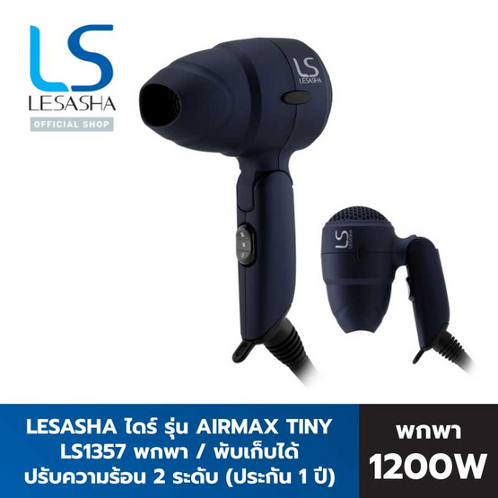 Lesasha ไดร์เป่าผม Airmax Tiny Hair Dryer 1200W (LS1357)