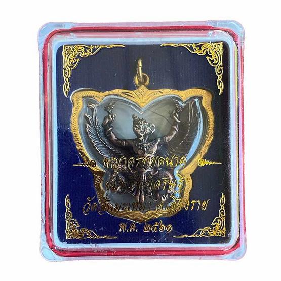 หนังสืออมตะเครื่องรางพญาครุฑทรงฤทธ์เกจิคณาจารย์ดัง วัดสันมะเหม้า จ.เชียงราย