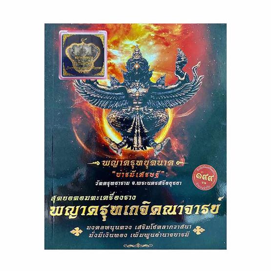 หนังสือสุดยอดเครื่องรางพญาครุฑ เกจิคณาจารย์ วัดครุฑธาราม จ.พระนครศรีอยุธยา