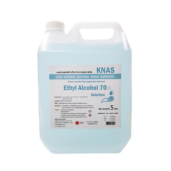 Knas แอลกอฮอล์ทำความสะอาดมือ 70% ขนาด 5 ลิตร (ลิตรละ 60 บาท)