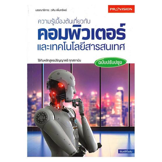 ความรู้เบื้องต้นเกี่ยวกับคอมพิวเตอร์และเทคโนโลยีสารสนเทศ ฉบับปรับปรุง