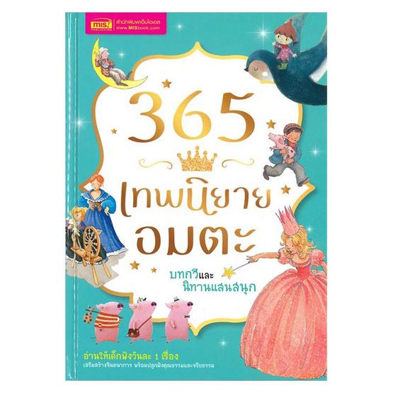365 เทพนิยายอมตะ บทกวี และนิทานแสนสนุก (ปกแข็ง)
