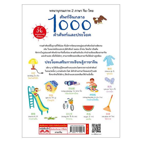 ศัพท์จีนกลาง 1000 คำศัพท์และประโยค (ปกแข็ง)