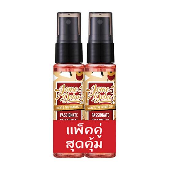 Jomedoba สเปรย์น้ำหอม Passionate Shanghai Fragrance Mist 30 มล. (แพ็คคู่)