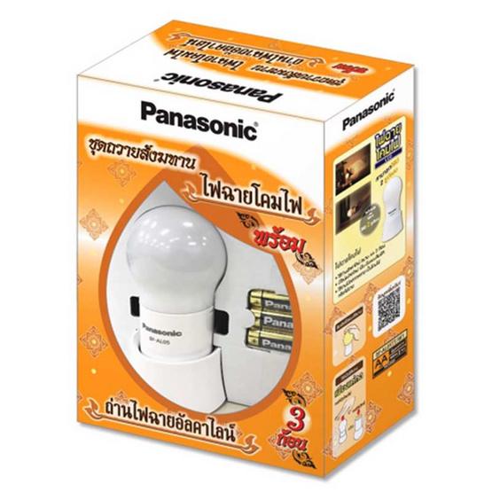 พานาโซนิค ชุดไฟฉายโคมไฟ + ถ่านAA 3 ก้อน