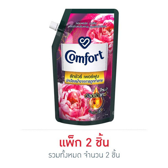 คอมฟอร์ท ปรับผ้านุ่ม ดาร์ลิ่งสีชมพู 540 มล. (2ชิ้น)