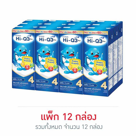 ไฮคิว 3 พลัส นมUHT รสจืด 180 มล. (แพ็ก 12 กล่อง)