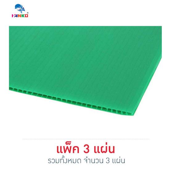 PANKO แผ่นฟิวเจอร์บอร์ด 65x49 ซม. หนา 2 มม. สีเขียวเข้ม (แพ็ค3แผ่น)