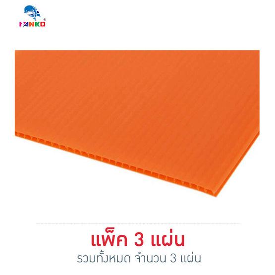 PANKO แผ่นฟิวเจอร์บอร์ด 65x49 ซม. หนา 2 มม. สีส้ม (แพ็ค3แผ่น)