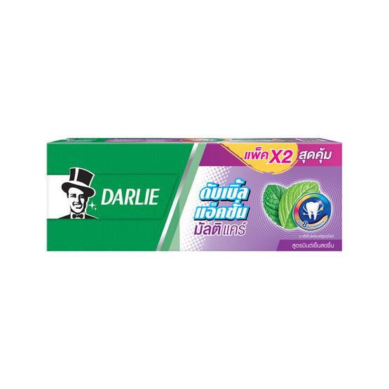 ดาร์ลี่ ยาสีฟัน ดับเบิ้ลแอ็คชั่นมัลติแคร์ 140 กรัม (แพ็กคู่)