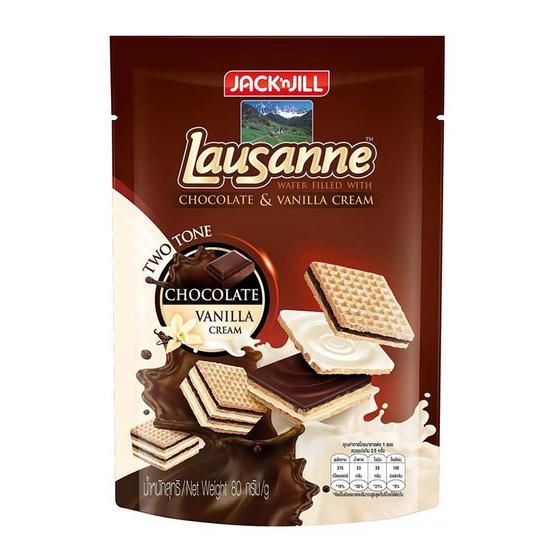 โลซาน เวเฟอร์สอดไส้ครีมรสช็อกโกแลตและวานิลลา 80 กรัม แพ็ก 6 ชิ้น