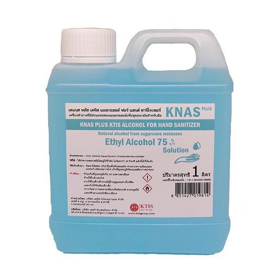 Knas แอลกอฮอล์ ทำความสะอาดมือ 75% ขนาด 1000 มล.