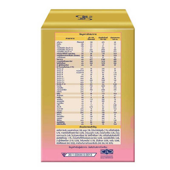 เอนฟาแล็ค A+ นมผงสูตร2 3675 กรัม