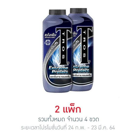 ทรอสแป้งเย็น เอ็กซ์ตรีม โพรเทค 280 มล. (แพ็ก 2 ขวด)