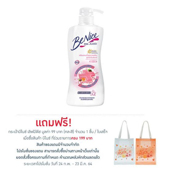 บีไนซ์ ครีมอาบน้ำ แอนตี้แบค ชมพู (ปั๊ม) 450 มล.