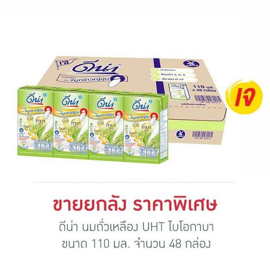 ดีน่า นมถั่วเหลืองUHT ไบโอกาบา 110 มล. (ยกลัง 48 กล่อง)