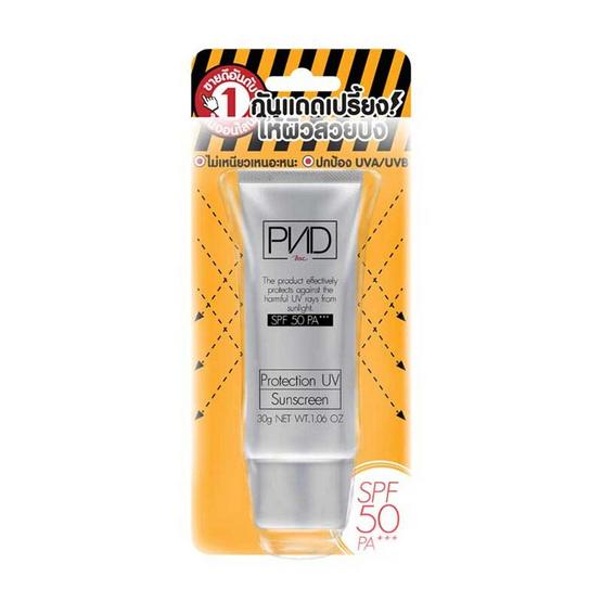 PND BSC ครีมกันแดด Protection UV Sunscreen SPF50 PA+++ 30 กรัม