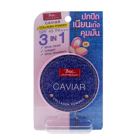 BSC Jean&Jean แป้งผสมรองพื้น Caviar Collagen Powder SPF45 PA+++ #C2 9.5 กรัม