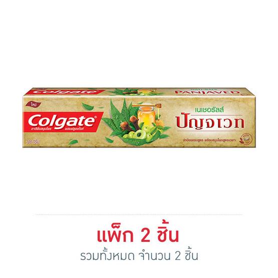 คอลเกต ยาสีฟัน เนเชอรัลส์ ปัญจเวท 100 กรัม