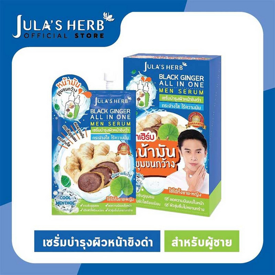 Jula Herb จุฬาเฮิร์บ แบ็ลคจินเจอ เมน เซรั่ม 8 มล. (6 ชิ้น/กล่อง)