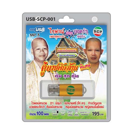 USB MP3 คู่บวชพันล้าน ไวพจน์ ยอดรัก