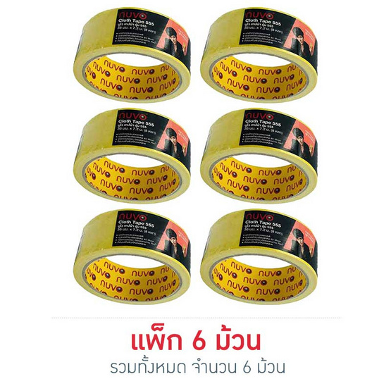 เทปผ้ากาว NUVO 36มม.x8หลา สีเหลือง