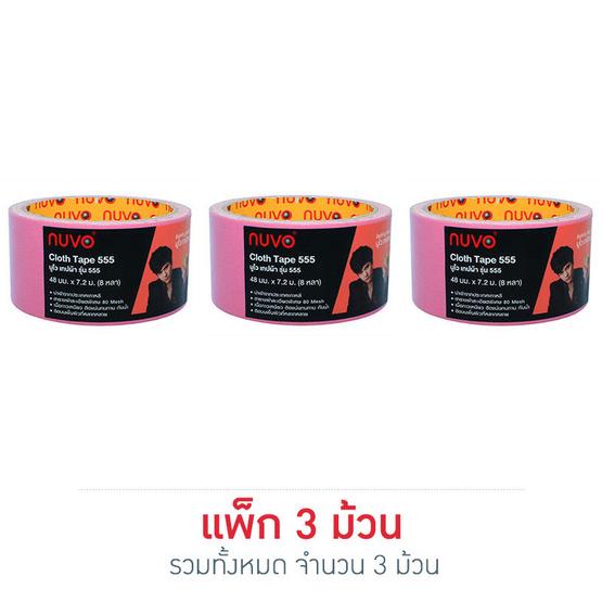 เทปผ้ากาว NUVO 48มม.x8หลา สีชมพู