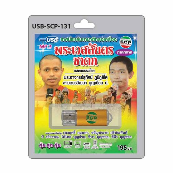 USB MP3 เทศน์แหล่มหาชาติทรงเครื่อง พระเวสสันดรชาดก(ภาคกลาง)