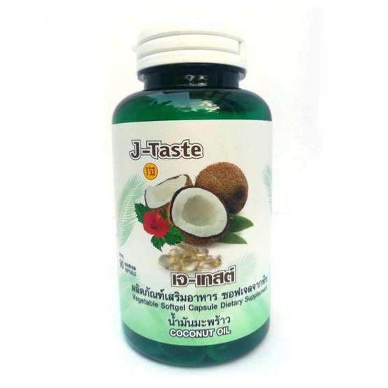 J-Taste น้ำมันมะพร้าวสกัดเย็นในซอฟเจลจากพืช 90 ซอฟเจล
