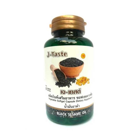 J-Taste น้ำมันงาดำสกัดเย็นในซอฟเจลจากพืช ขนาด 450 มก. บรรจุ 90 ซอฟเจล