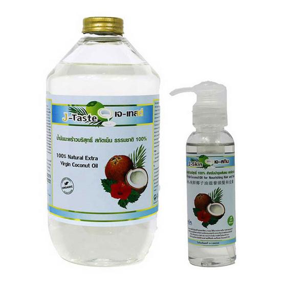 J-Taste น้ำมันมะพร้าวสกัดเย็น ขนาด 1,000 มล. 1 ขวด และขนาด 100 มล. ฝาปั๊ม 1 ขวด