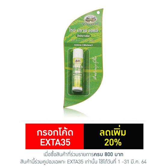 อภัยภูเบศร ลิปส์ กลิ่นแตงไทย 4 กรัม