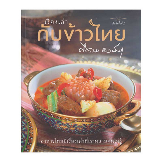 เรื่องเล่ากับข้าวไทย