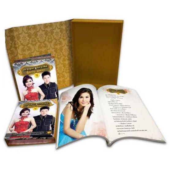 DVD+CD Boxset ฝน ธนสุนทร-ก๊อท จักรพันธ์ คู่ขวัญ คู่เพลง
