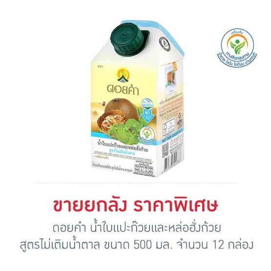 ดอยคำ น้ำใบแปะก๊วยและหล่อฮั่งก้วย สูตรไม่เติมน้ำตาล 500 มล. (ยกลัง 12 กล่อง)