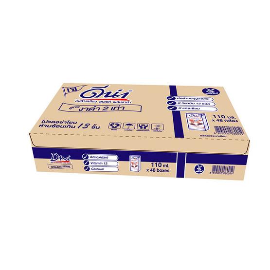 ดีน่า นมถั่วเหลืองUHT สูตรงาดำ 110 มล. (ยกลัง 48 กล่อง)