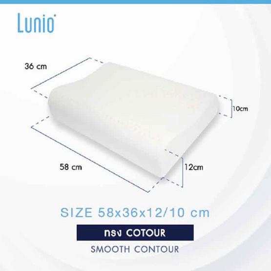 Lunio Smooth Contour หมอนยางพาราแท้100% นวดศีรษะ บรรเทาปวดเมื่อย กระตุ้นระบบหมุนเวียนเลือด