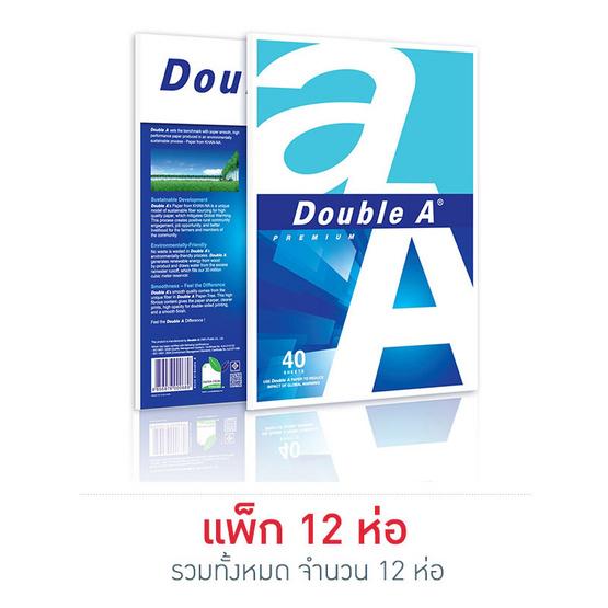 กระดาษถ่ายเอกสาร A4 80แกรม 40แผ่น DOUBLE A