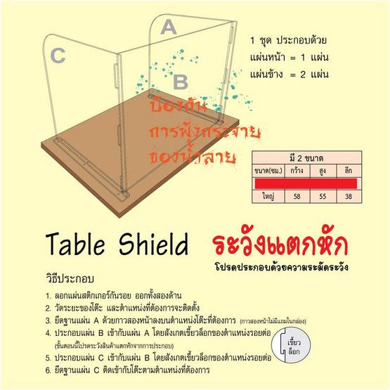 Robin ชุดอะคริลิค Table Shield ใหญ่