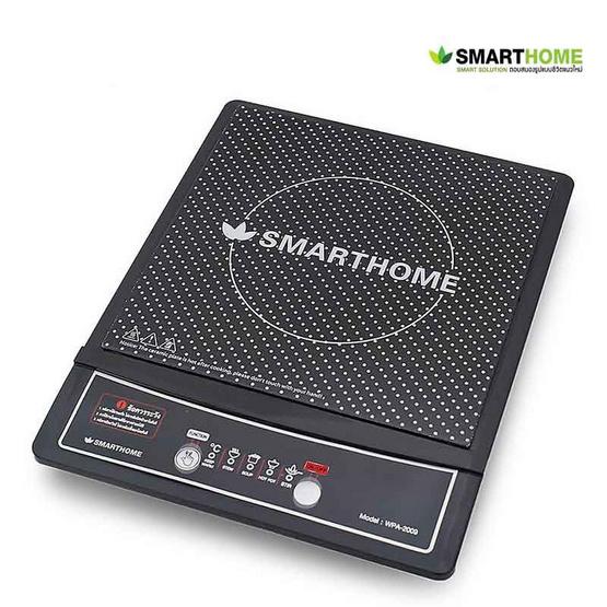 SMARTHOME เตาแม่เหล็กไฟฟ้า รุ่น WPA-2009 (แถมฟรีหม้อสแตนเลส)