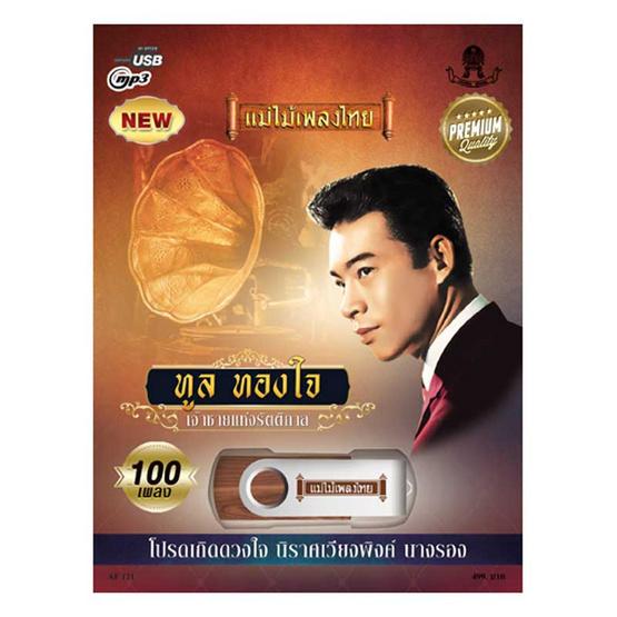 USB MP3 ทูล ทองใจ เจ้าชายแห่งรัตติกาล 100 เพลง