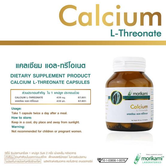 Morikami แคลเซียม แอลทรีโอเนต (Calcium L-Threonate) บรรจุ 30 แคปซูล ซื้อ 1 แถม 1